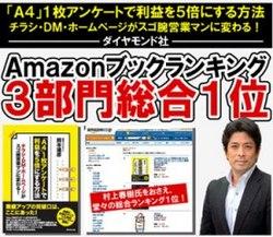 okamoto_book.jpg